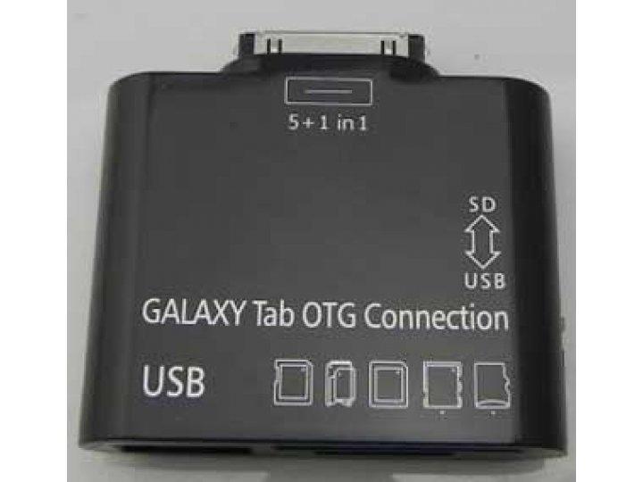 USB переходник + разъем для карт памяти для Samsung Galaxy Tab 7.7 P6800/P6810..