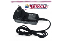 Фирменное зарядное устройство от сети для Acer iconia Tab A510/A511 + гарантия
