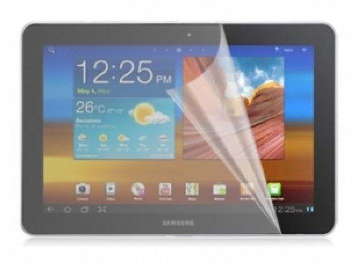 Защитная пленка для Samsung 10.1 P7500 матовая..